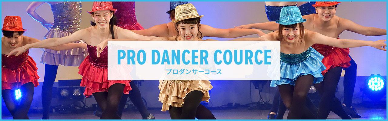プロダンサーコース